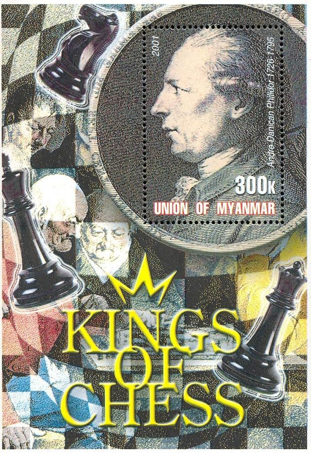 Stamps with Chess from Myanmar (non official) (image for product #030148)