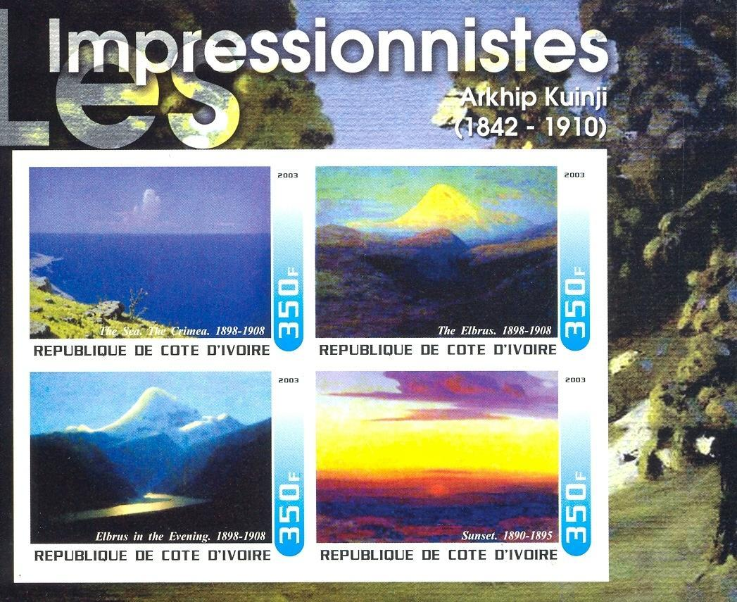 Stamps with Art from Cote d'Ivoire (non official) (image for product #030311)