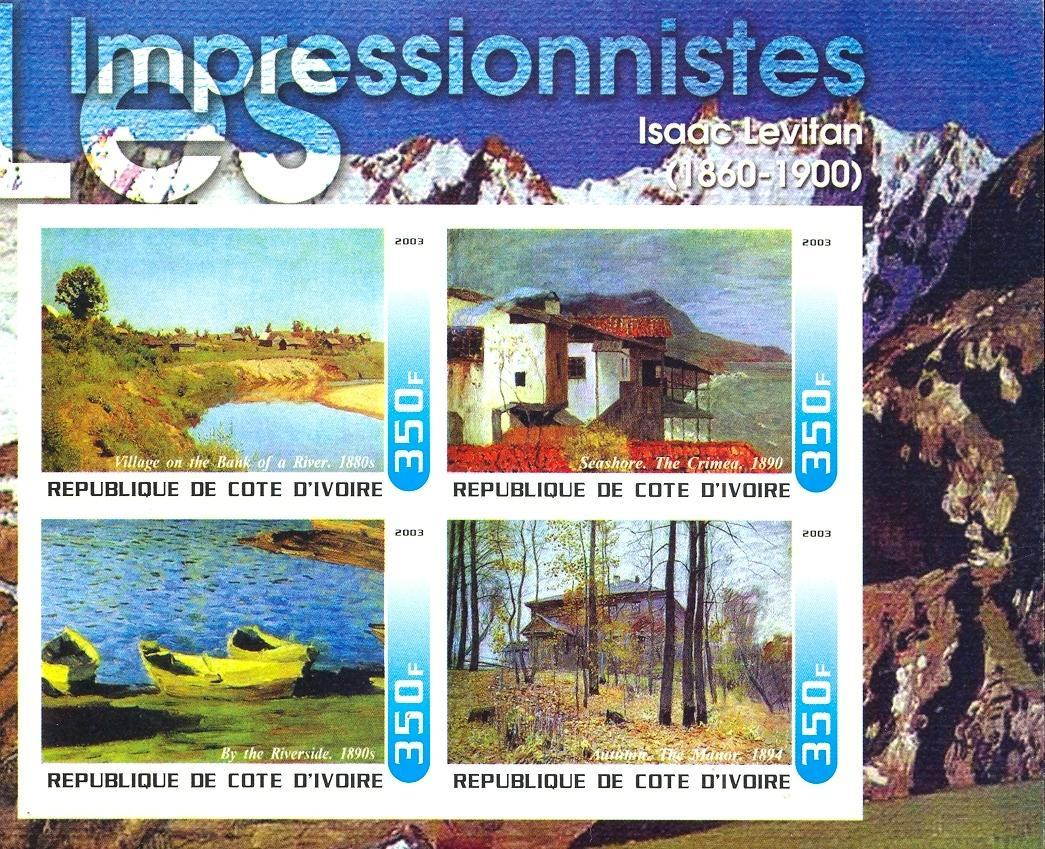 Stamps with Art, Ship from Cote d'Ivoire (non official) (image for product #030324)