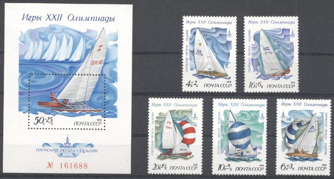 Stamps with Olympic Games, Sailing from Russia (image for product #031326)