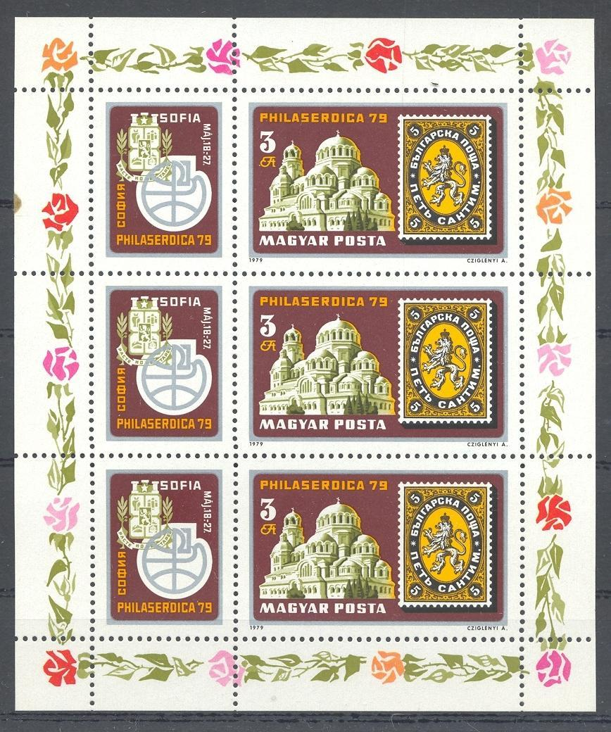 Stamps with Philatelic Exhibition, Stamp on Stamp from Hungary (image for product #031609)