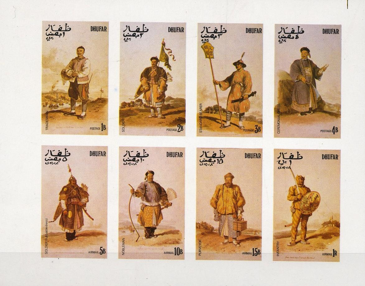 Stamps with Archery, Uniform, Knight from Dhufar (non official) (image for product #032350)