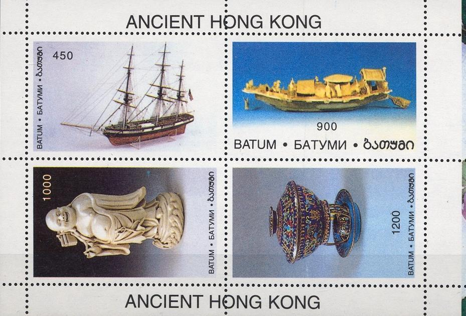 Stamps with Ship, Art, Buddha from Batum (non official) (image for product #032407)