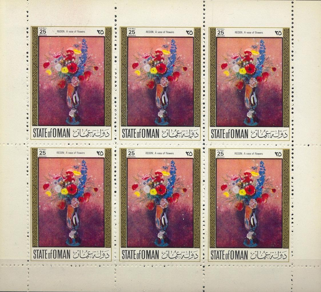 Stamps with Flowers from Oman (non official) (image for product #033012)