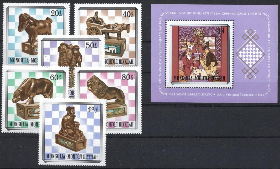 Stamps with Chess from Mongolia (image for product #033246)