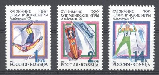 Stamps with Olympic Games, Bobsleigh from Russia (image for product #033380)