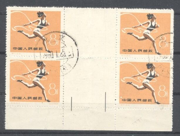 Stamps with Athletics from  (image for product #033691)