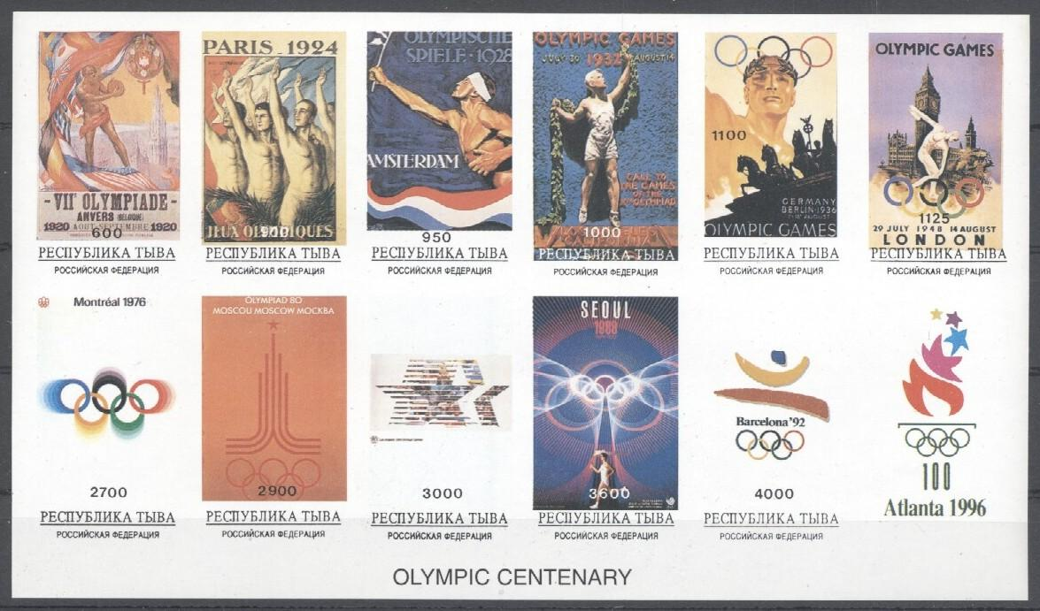 Stamps with Olympic Games from Tuva (non official) (image for product #034112)