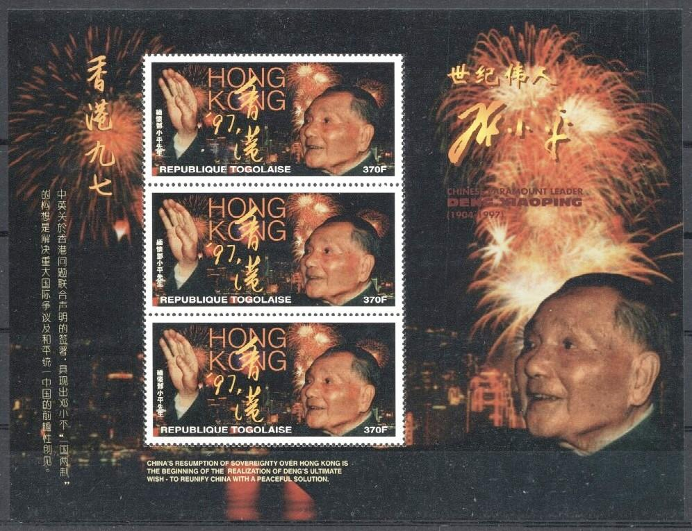 Stamps with Fireworks, Hong Kong, China, Xiaoping (Deng) from Togo (image for product #034228)