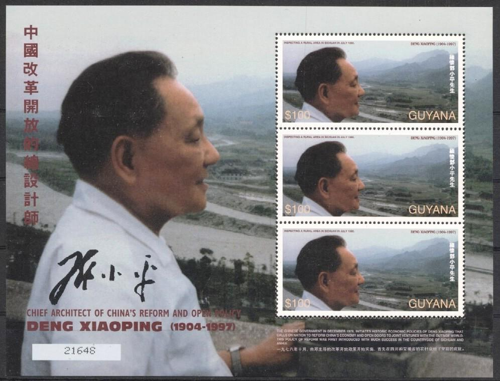 Stamps with Xiaoping (Deng) from Guyana (image for product #034232)