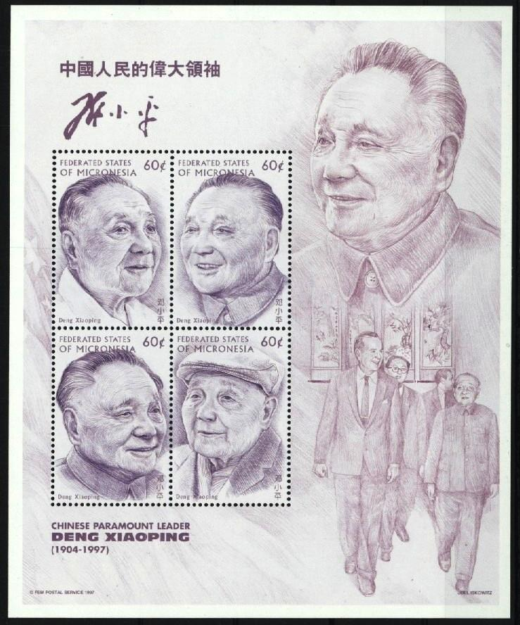 Stamps with Xiaoping (Deng) from Micronesia (image for product #034236)