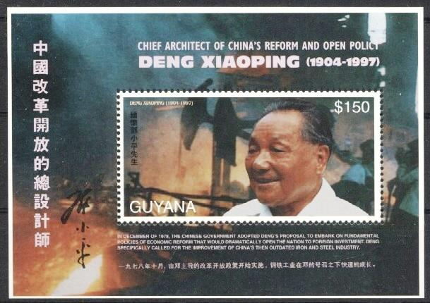 Stamps with Xiaoping (Deng) from Guyana (image for product #034239)