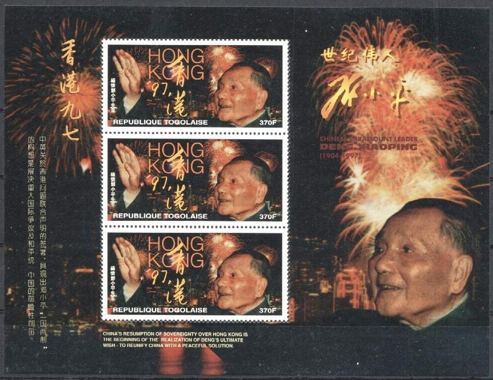 Stamps with China, Xiaoping (Deng) from Togo (image for product #034245)