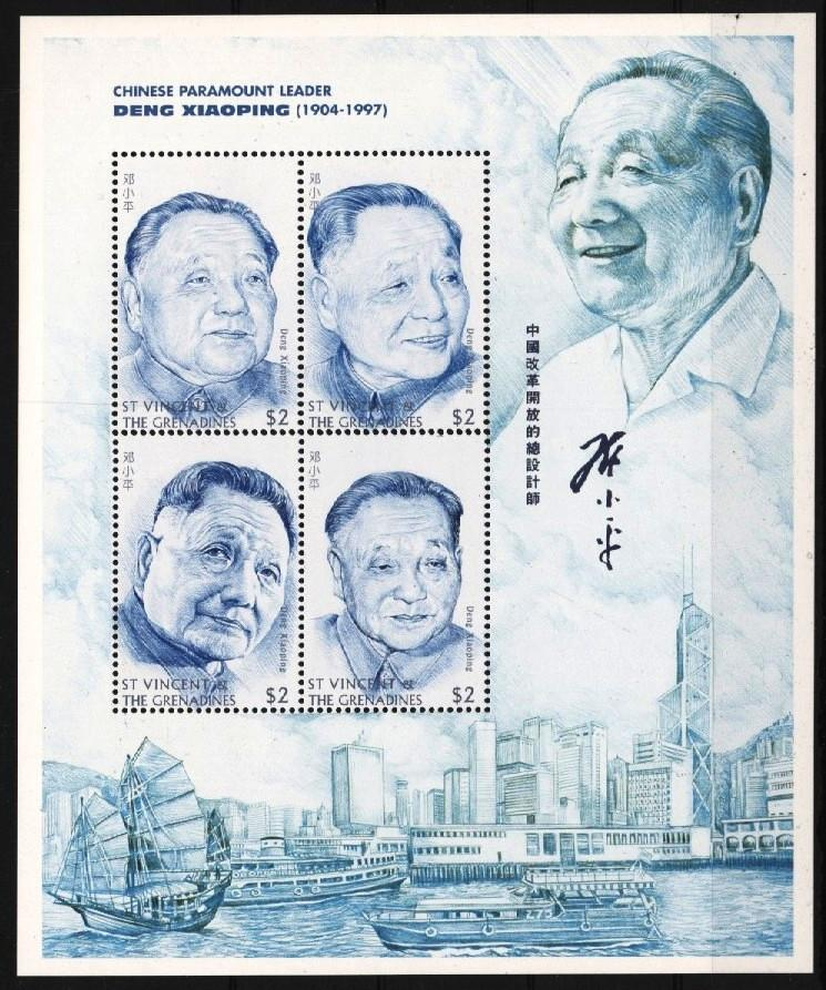 Stamps with Ship, China, Xiaoping (Deng) from St. Vincent (image for product #034251)
