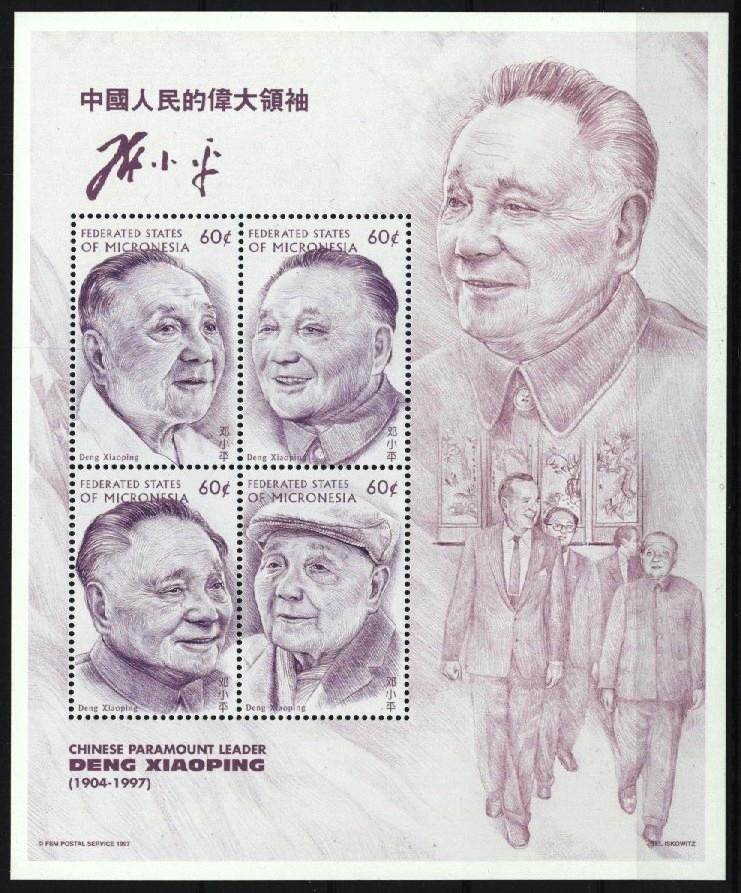 Stamps with China, Xiaoping (Deng) from Micronesia (image for product #034253)