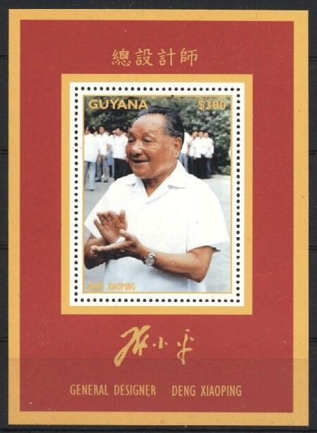 Stamps with China, Xiaoping (Deng) from Guyana (image for product #034254)