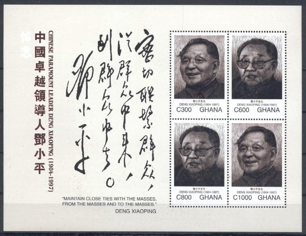 Stamps with China, Xiaoping (Deng) from Ghana (image for product #034260)