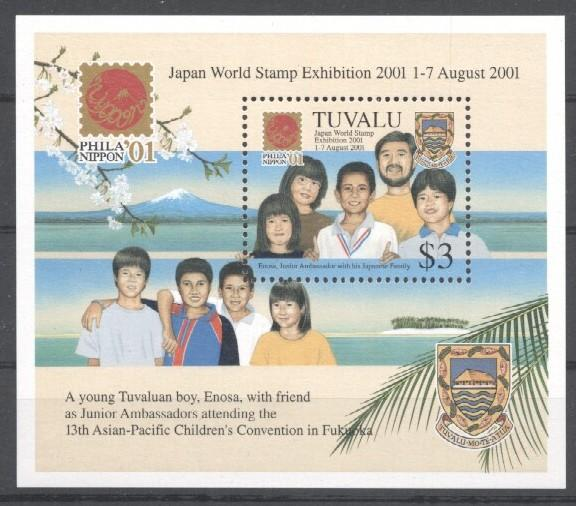 Stamps with Coat of Arms, Flowers, Philatelic Exhibition from Tuvalu (image for product #034392)