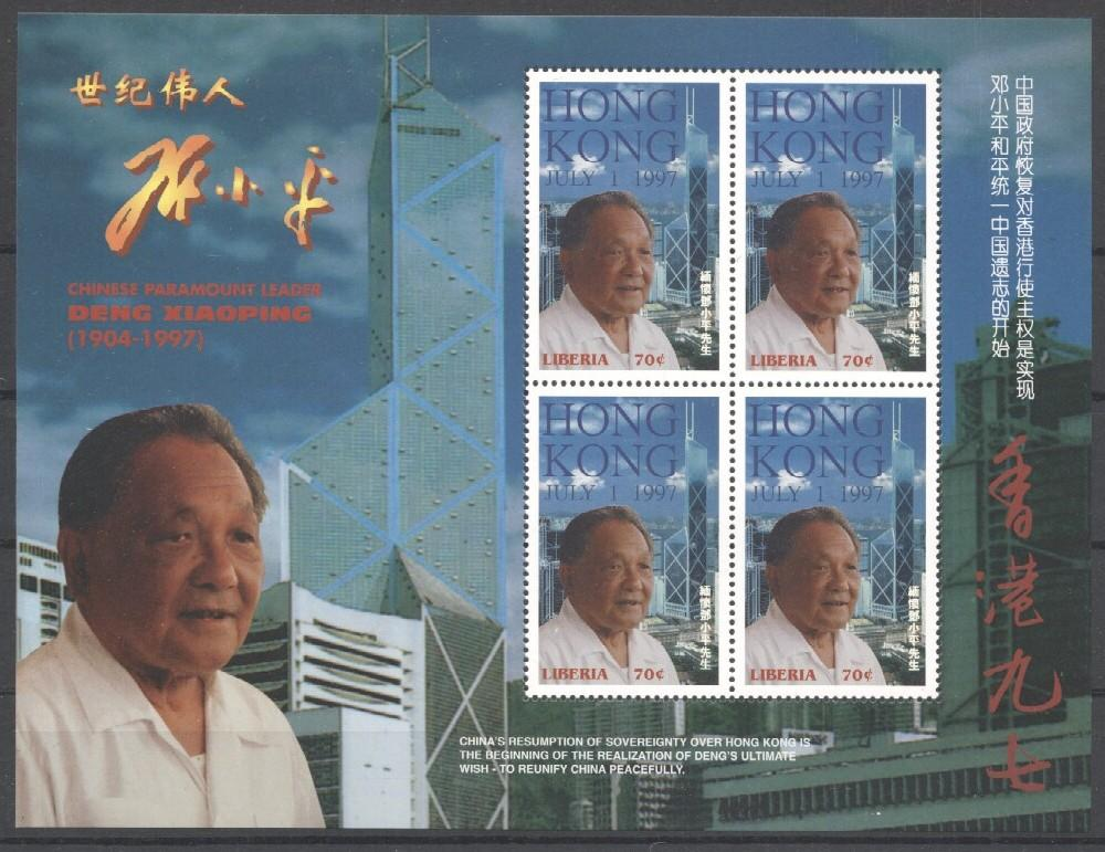 Stamps with Hong Kong, Xiaoping (Deng) from Grenada (image for product #034403)