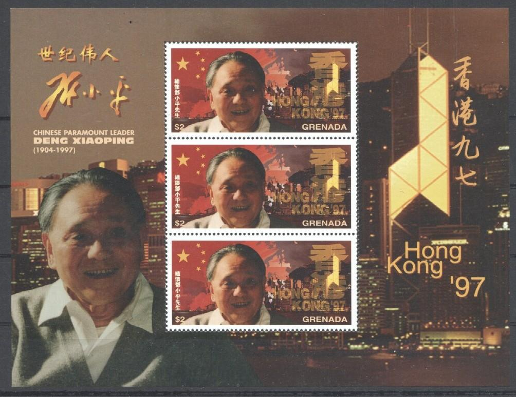 Stamps with Hong Kong, Xiaoping (Deng) from Grenada (image for product #034405)
