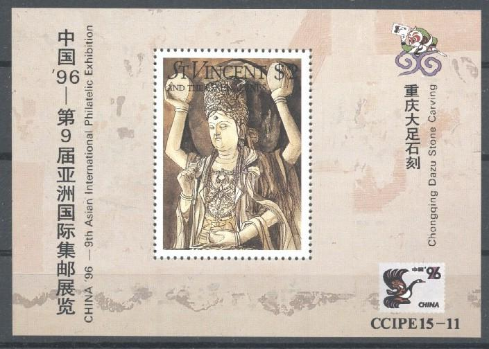 Stamps with Sculpture, Art (Asia) from St. Vincent (image for product #034413)