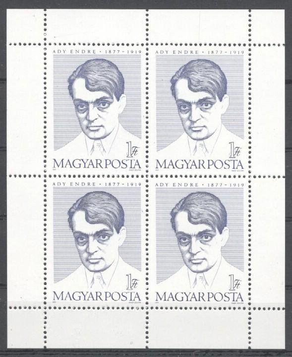 Stamps with Famous Persons from Hungary (image for product #034799)