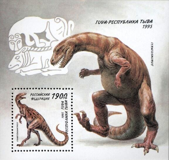 Stamps with Dinosaurs from Tuva (non official) (image for product #034967)