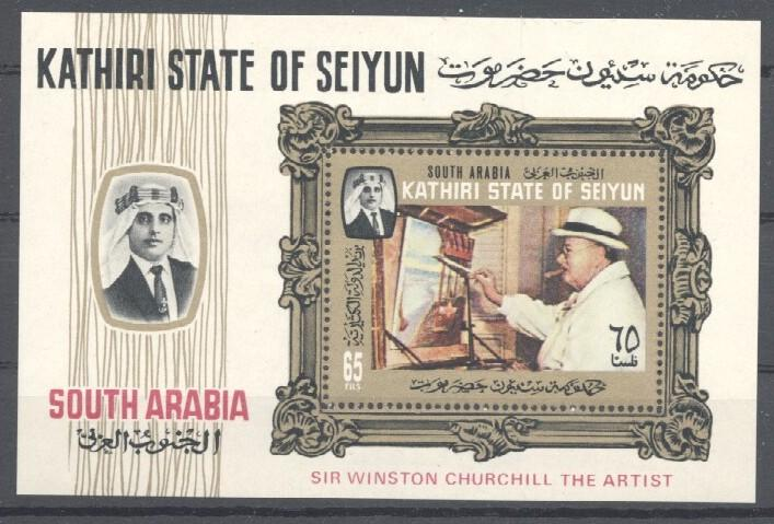 Stamps with Art, Churchill from Kathiri State (image for product #035600)