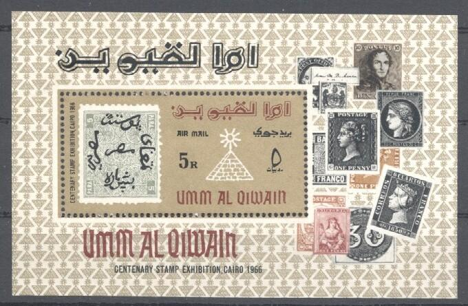 Stamps with Stamp on Stamp from Umm al Qiwain (image for product #035732)