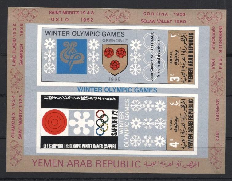 Stamps with Olympic Games, Coat of Arms from Yemen Arab Republic (image for product #035824)