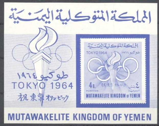 Stamps with Olympic Games from Yemen Kingdom (image for product #035829)