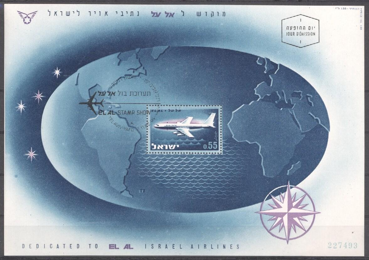 Stamps with Aircraft, Globe / Earth from Israel (image for product #036024)
