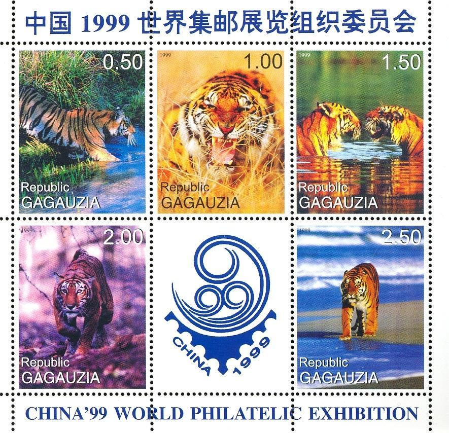 Stamps with Philatelic Exhibition, Tiger from  (image for product #036134)