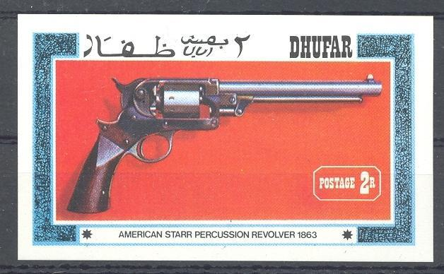 Stamps with Weapons from Dhufar (non official) (image for product #036349)