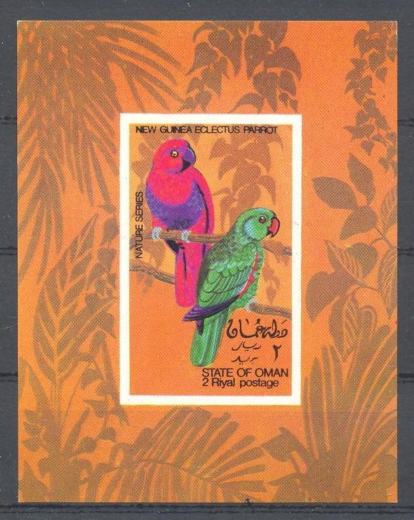 Stamps with Parrot from Oman (non official) (image for product #036364)