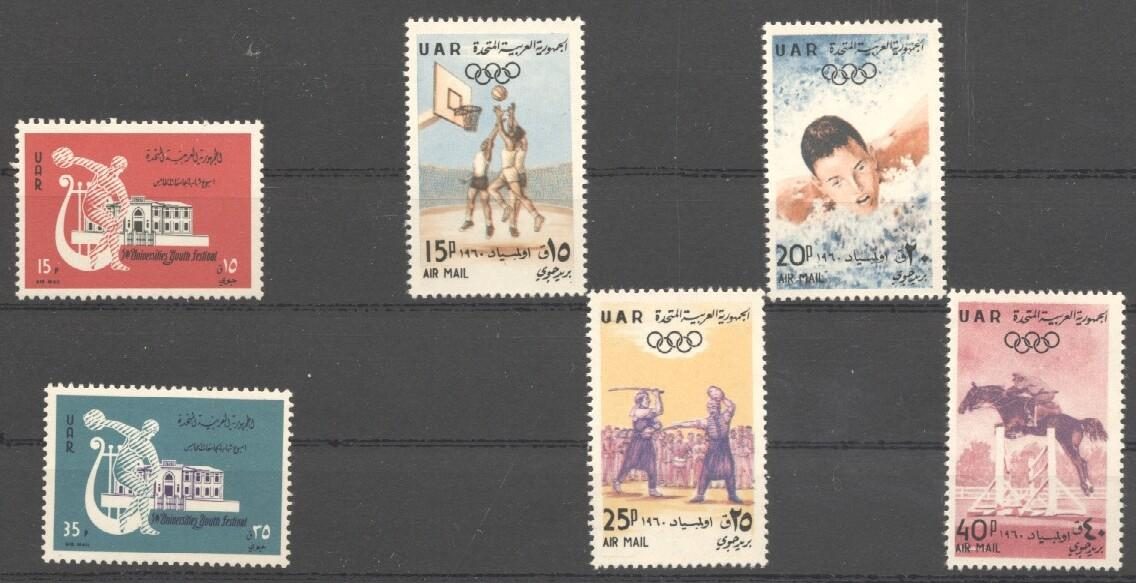 Stamps with Olympic Games from UAR (image for product #036480)