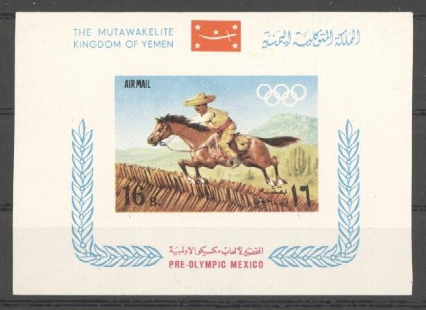 Stamps with Horse, Olympic Games from Yemen Kingdom (image for product #036561)