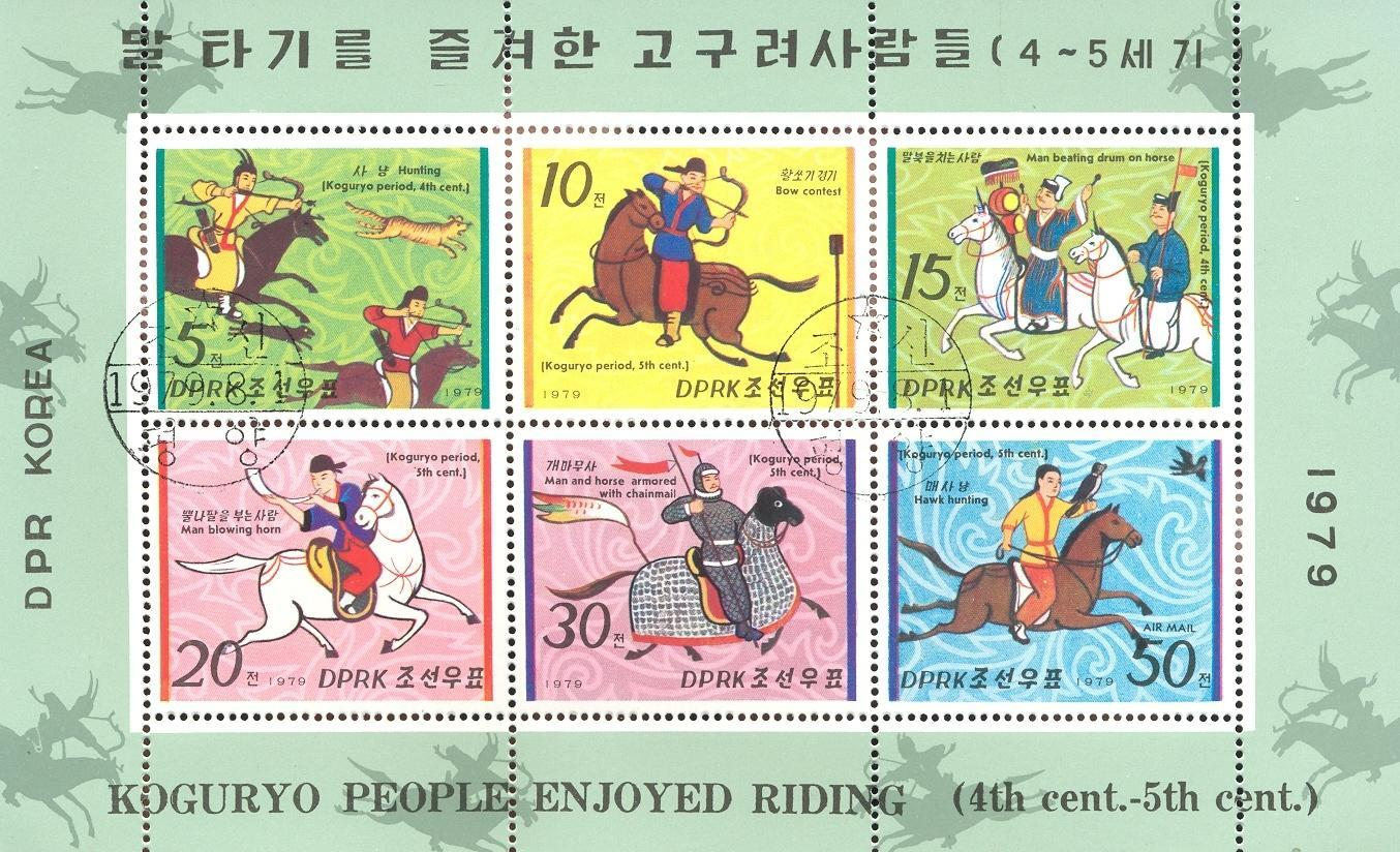 Stamps with Archery, Horse from  (image for product #036691)