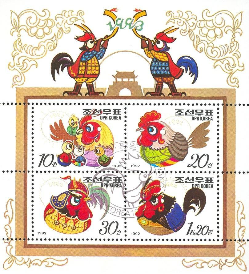 Stamps with Zodiac / Constellation, New Year, Chicken / Rooster from  (image for product #036692)