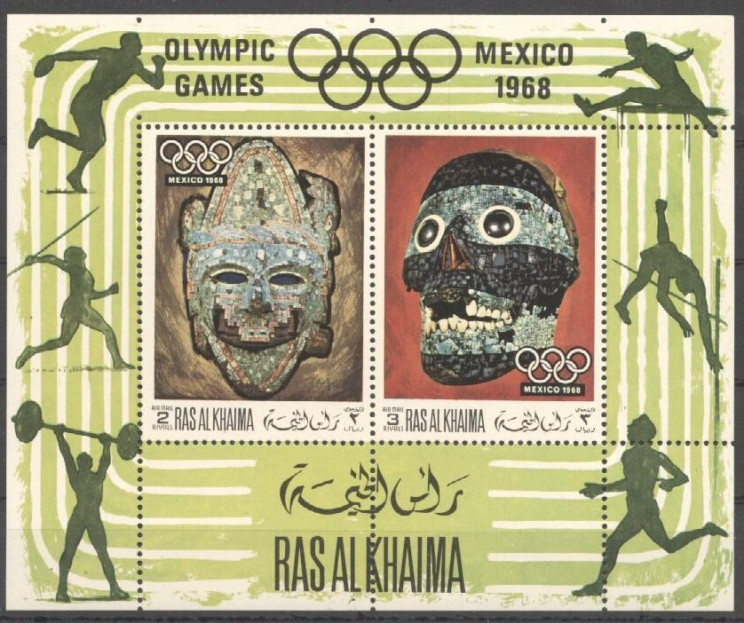Stamps with Archaeology, Art, Skull from Ras al Khaima (image for product #037007)