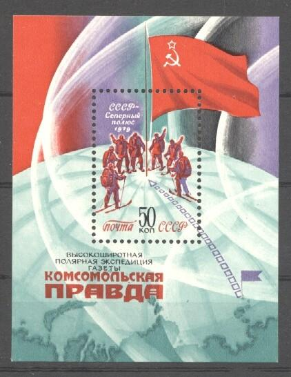 Stamps with Flag, Antarctics from Russia (image for product #037614)