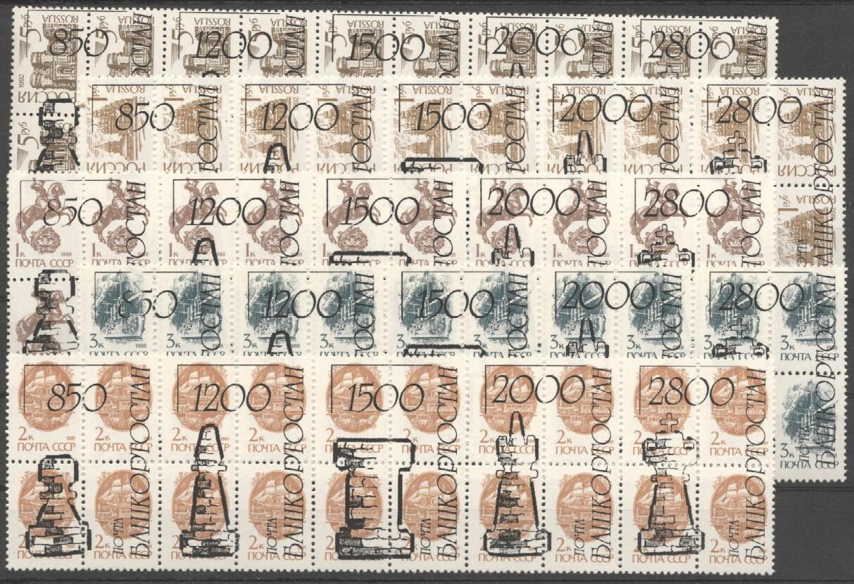 Stamps with Chess from  (image for product #038381)
