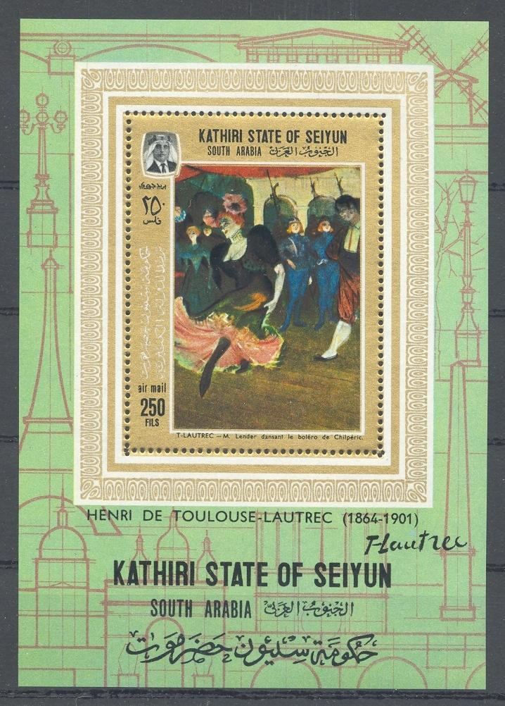Stamps with Dance, Art from Kathiri State (image for product #039208)