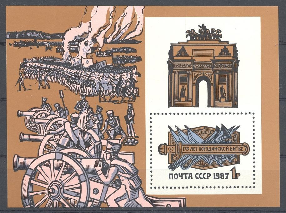 Stamps with Architecture, Cannon, Army from Russia (image for product #040374)
