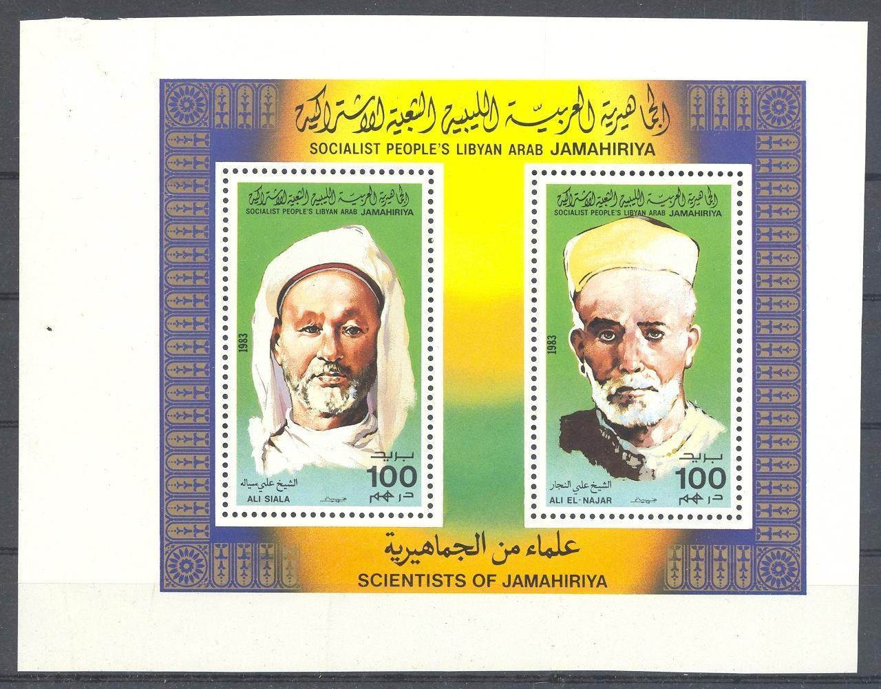Stamps with Famous Persons from Libya (image for product #042895)