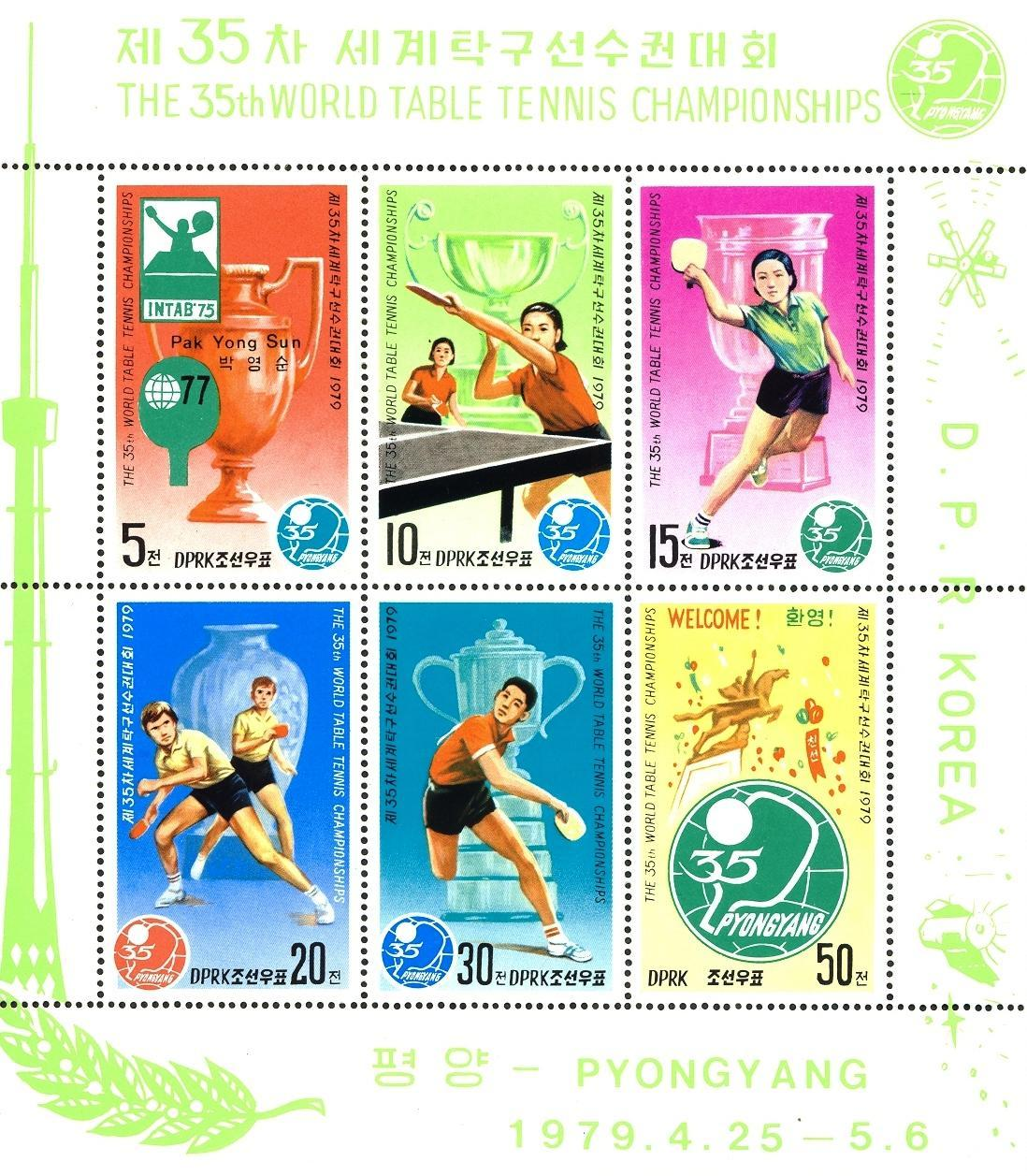Stamps with Tabletennis from  (image for product #052262)