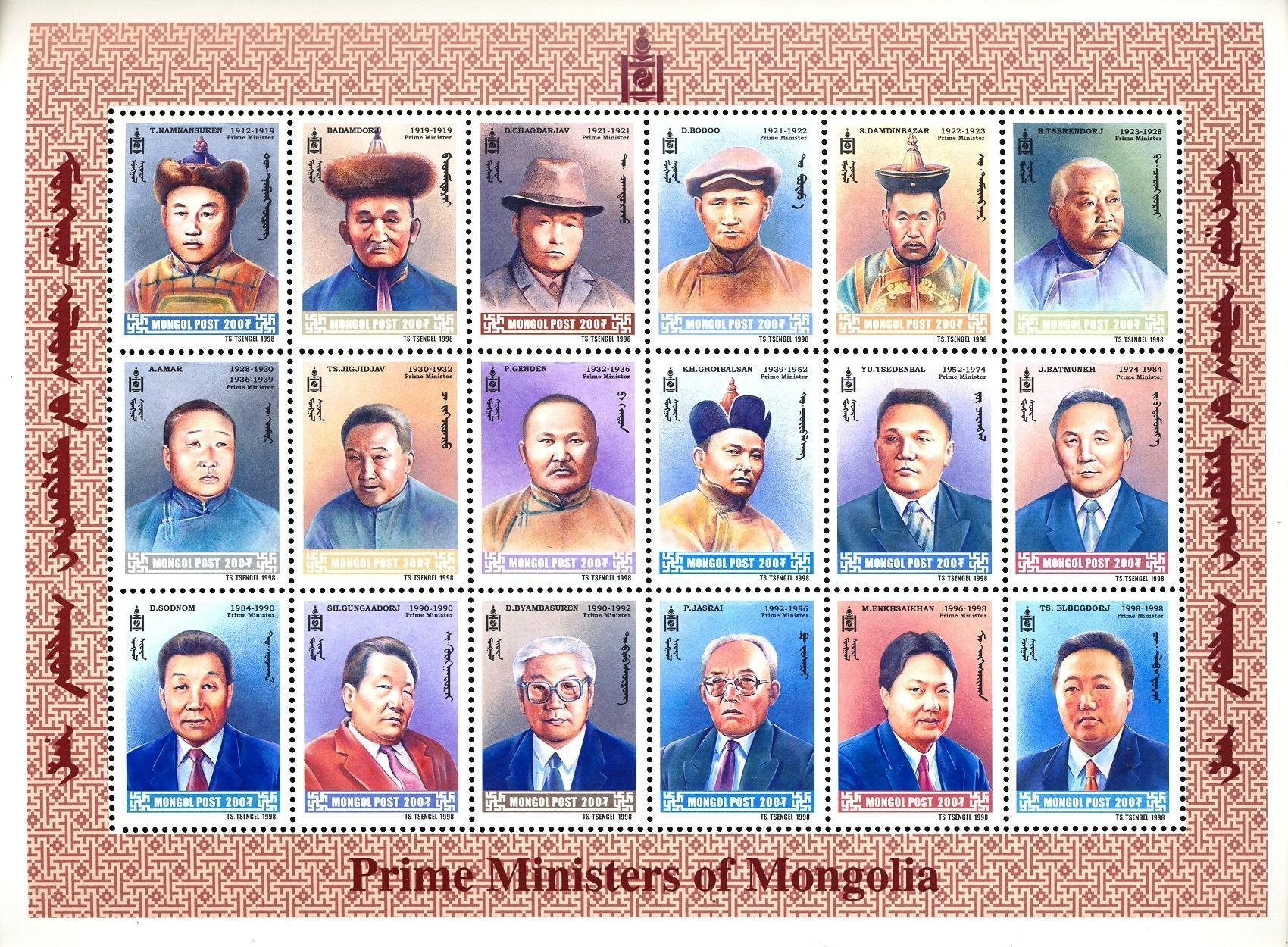 Stamps with Famous Persons from Mongolia (image for product #057833)