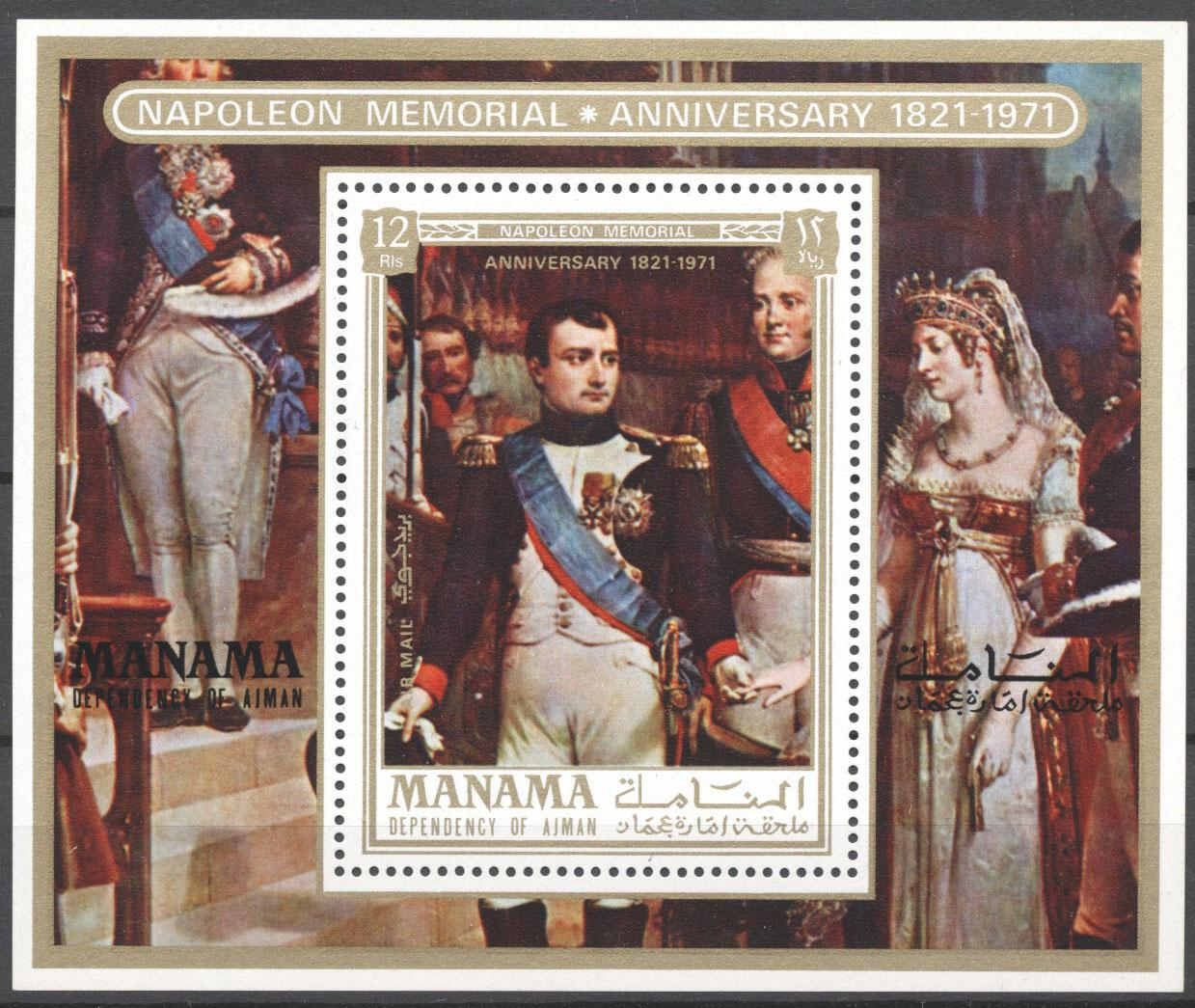 Stamps with Art, Napoleon from Manama (image for product #142408)