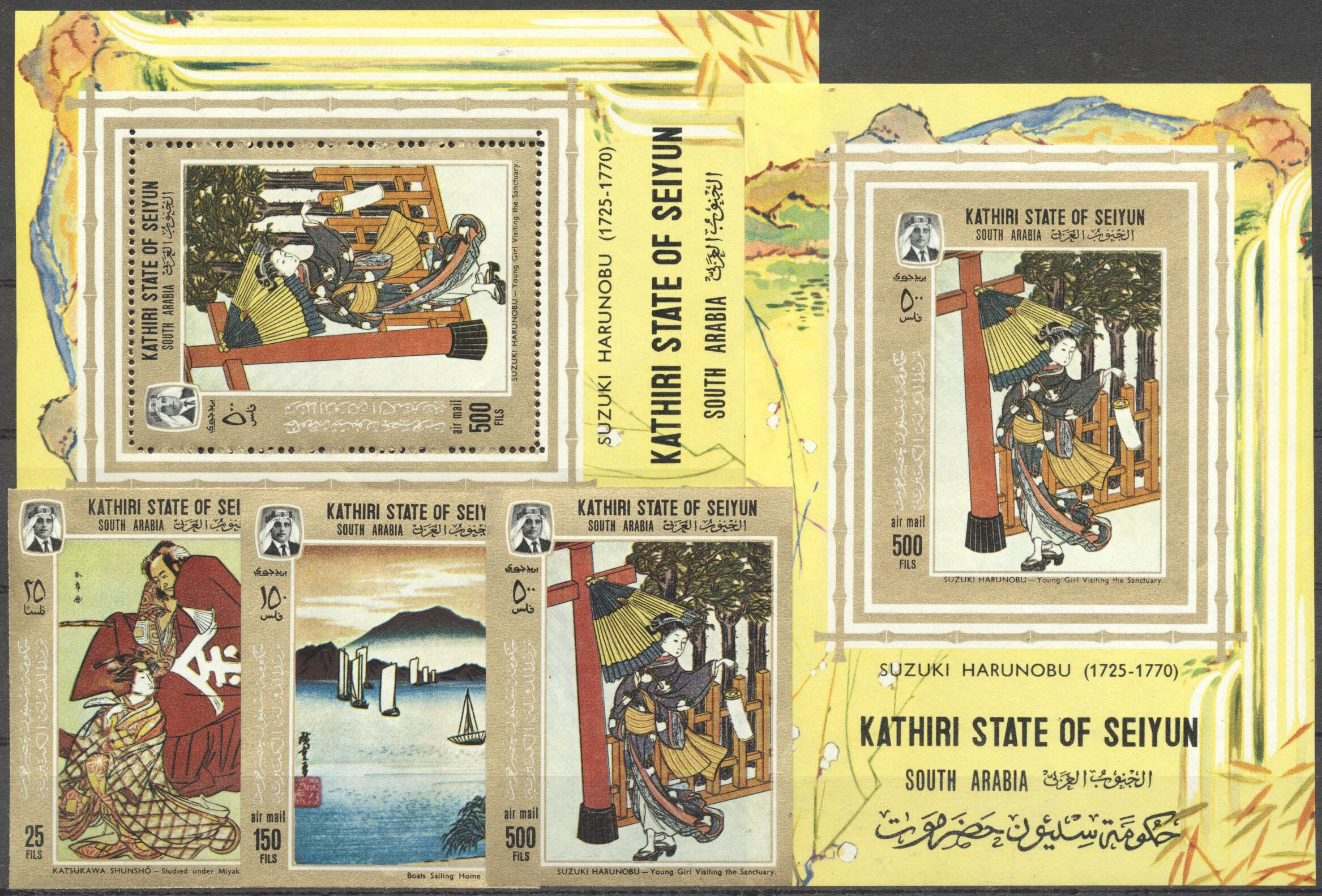 Stamps with Umbrella, Art (Asia) from Kathiri State (image for product #167338)