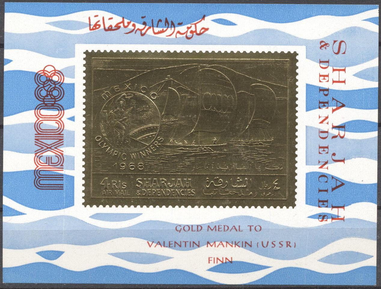Stamps with Olympic Games, Sailing from Sharjah (image for product #168010)
